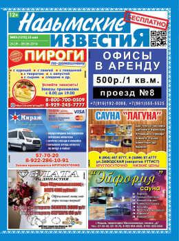 редакция газеты надымские известия